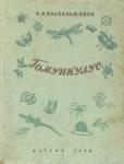 Плавильщиков Н.Н. - Гомункулус 1958 г. PDF